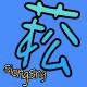 菘菘's avatar